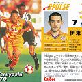 Photos: Jリーグチップス2001No.110伊東輝悦(清水エスパルス)