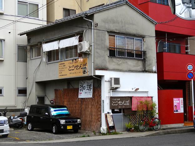 Photos: くれまち珈琲 とうせんば 呉市本通7丁目