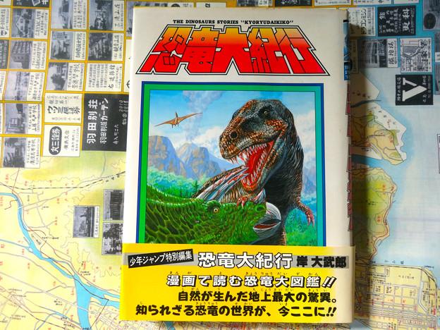 恐竜大紀行 the dinosaurs stoties kyoryudaikiko 岸大武郎 集英社