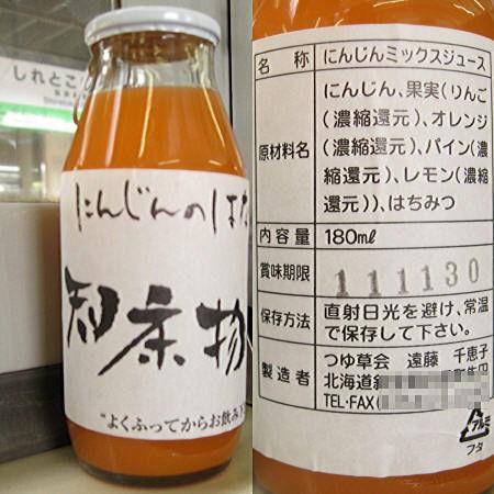 写真: 瓶