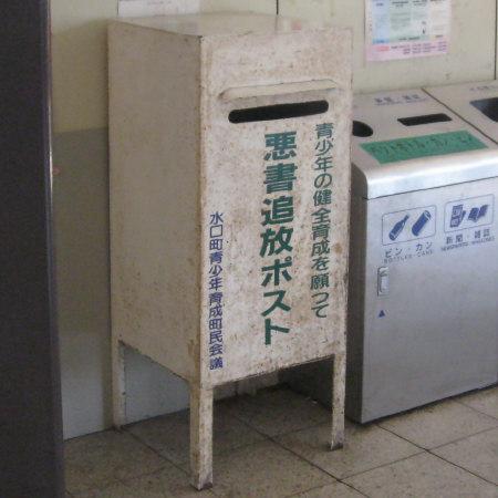 貴生川のアレ