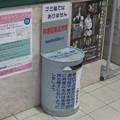 東舞鶴のアレ