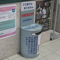写真: 東舞鶴のアレ