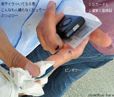 インクがついた指