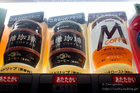 温かい飲み物 NEX-5 FD28 F2.8