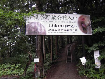 地獄谷野猿公苑入口s
