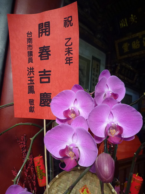春節の献花 Offered flowers at Chinese New Year