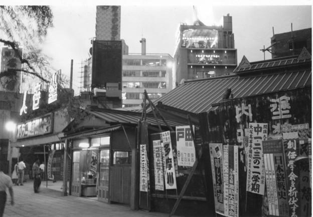 池袋駅(7)昭和37年 人世坐(高...