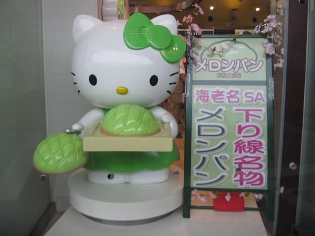 海老名SAメロンパン宣伝キティ
