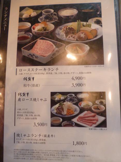 佐賀牛レストラン季楽メニュー