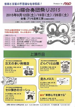 山猫合奏団祭り2015