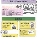写真: 山猫合奏団祭り2015