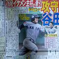 写真: 2011/07/20 サンケイスポーツ記事