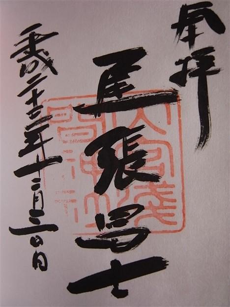 大宮浅間神社(愛知県犬山市)の御朱印 - 写真共有サイト ...