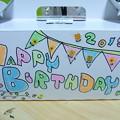 写真: 【グルメ】お誕生日ケーキの箱 デコ[2015]