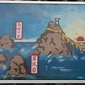 写真: 120507-5関西ツーリング・夫婦岩