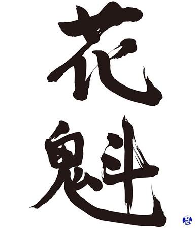 courtesan (Oiran) brushed kanji