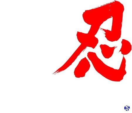 Shinobi brushed kanji
