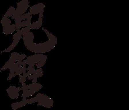 horseshoe crab in brushed Kanji calligraphy