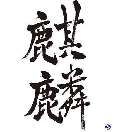 Giraffe brushed kanji