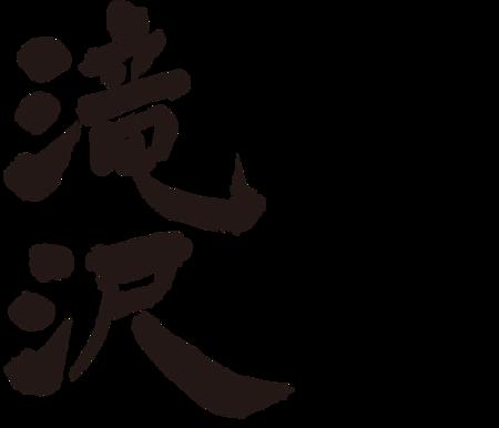 Takizawa brushed kanji