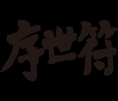 Josef brushed kanji