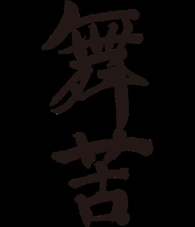 Mike brushed kanji