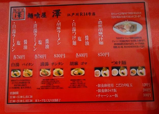 麺喰屋 澤 江戸川R14号店@篠崎DSC04178
