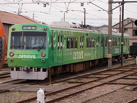 静鉄1008
