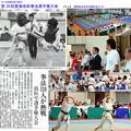 第39回全国選抜拳法選手権大会