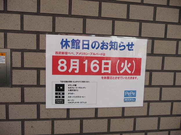 西新宿ペペ、アメリカン・ブルバード8月16日(火)休み
