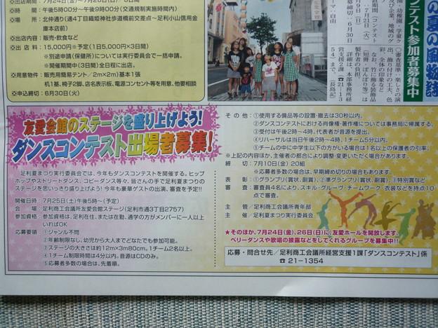 足利夏まつりダンスコンテスト2015.7.25