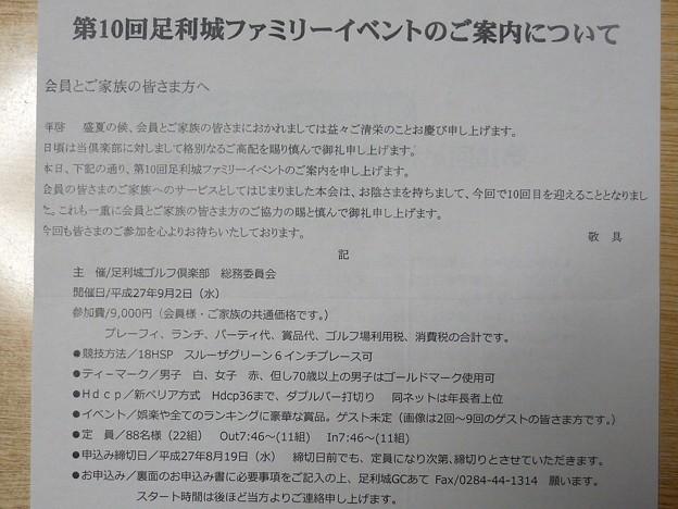第10回足利城ゴルフ倶楽部ファミリーコンペのご案内2015.9.2