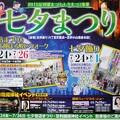 写真: 足利七夕まつり2015.7.24~8.1まで