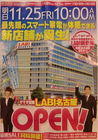 labi nagoya -231127-5