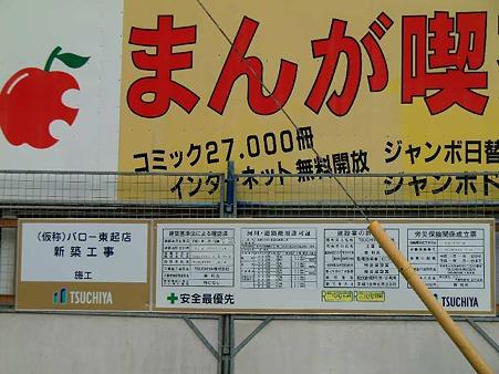 バロー東起店 平成24年4月 開店予定 で工事着手-231220-3