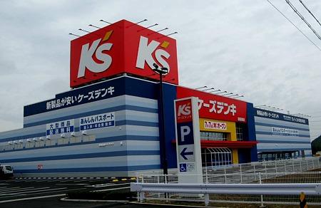 ケーズデンキ御前崎店 2010年7月7日(木) オープン-230619-1