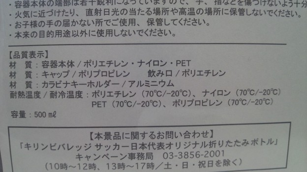 材質 サッカー日本代表オリジナル 折りたたみ ボトル 水筒