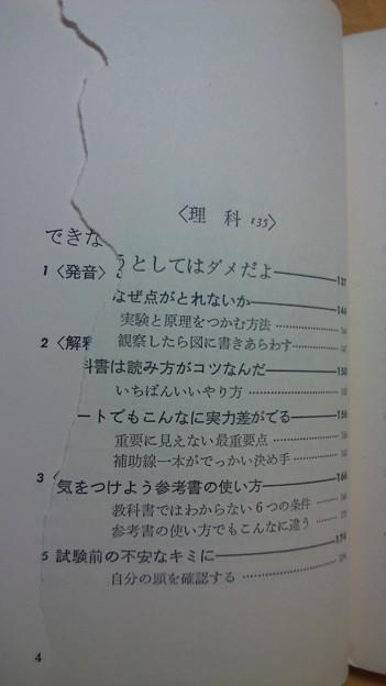 Photos: mokuji3