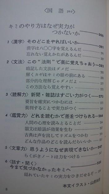 mokuji5