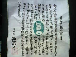 『 しぼりたて 』の封緘紙。