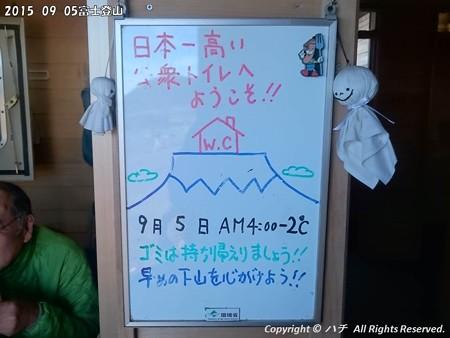 2015-09-05富士登山 (3)