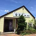 Photos: 富倉そば 支店(飯山市)