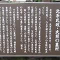 北条氏政・氏照墓所(神奈川県小田原市)