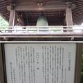 法善寺/加賀美遠光屋敷(南アルプス市)