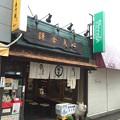 豚まんじゅう専門店 鎌倉点心(小町通り)
