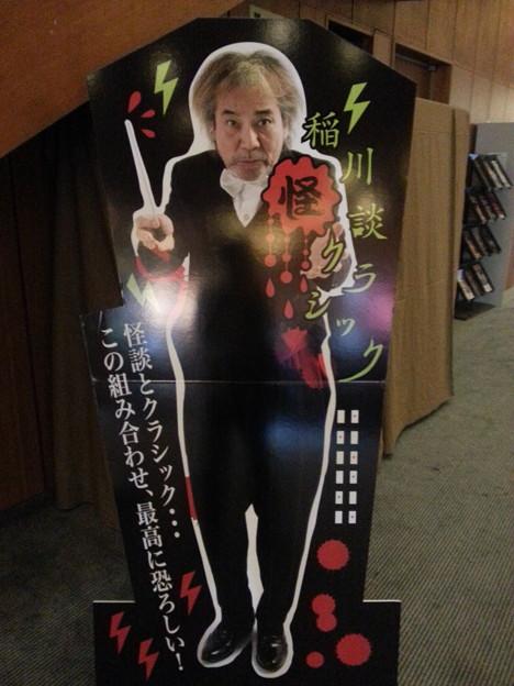 稲川怪談クラシック (^^) もう怪談でもないw