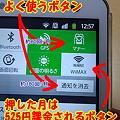 Photos: WiMAXボタン