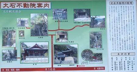 ooisihudouson_map