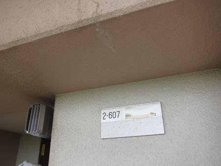 2-607号室敷き込み01